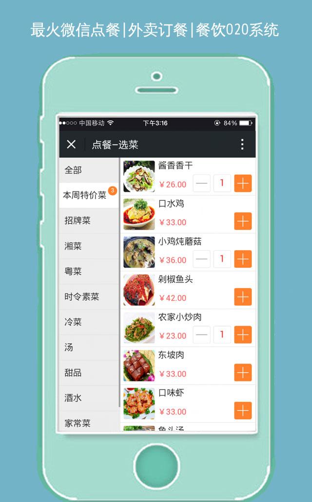 微信点餐|外卖订餐|餐饮O2O系统